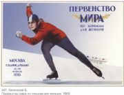 Vintage Russian poster - Ice-skater 1950
